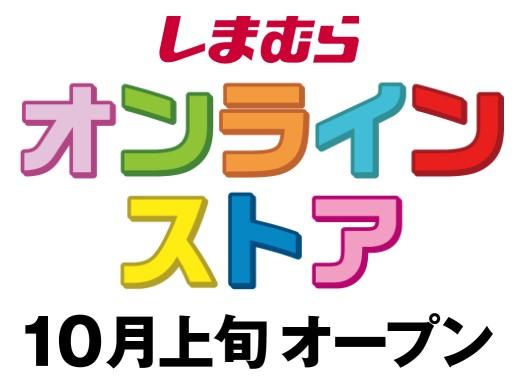 しまむらのECサイトオープンロゴ