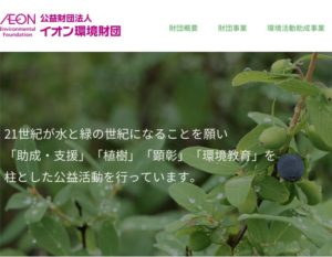 イオン環境財団のサイト