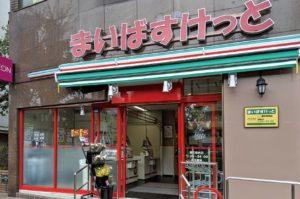 は東京都豊島区の「まいばすけっと要町駅西店」