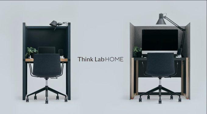 ジンズHDの子会社から販売される、在宅勤務用のブース型デスク