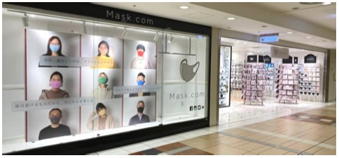 コックスのマスク専門店