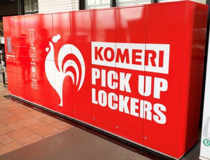 コメリパワー河渡店のEC「コメリドットコム」で注文した商品を24時間いつでも受け取れる、専用ロッカー「KOMERI PICK UP LOCKERS」