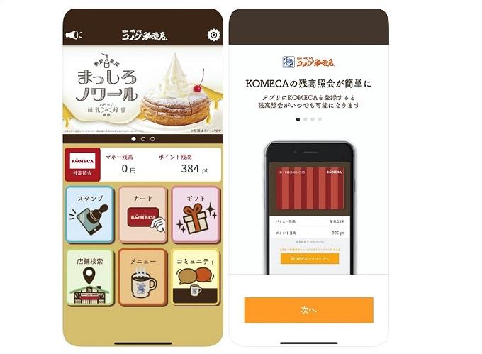 コメダ珈琲店が公式スマホアプリ