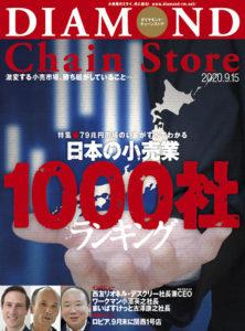 ダイヤモンド・チェーンストア9月15日号『79兆円市場のいまがすべてわかる 日本の小売業1000社ランキング』画像