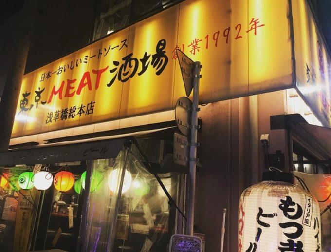 「東京MEAT酒場」の外観は一見、居酒屋のようだが、本格的なイタリアンを楽しめるお店だ