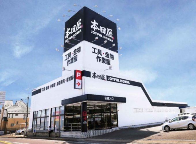 ジョイフル本田「本田屋 船橋夏見台店」の外観