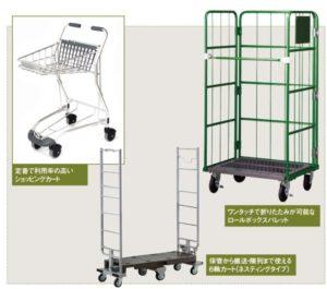 日建リース工業のショッピングカート、ロールボックスパレット、6輪カート