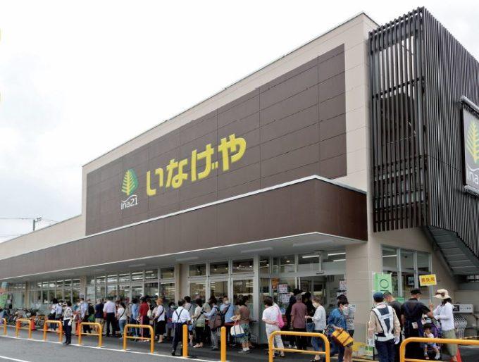 ina21 小平鈴木町店(いなげや)の外観