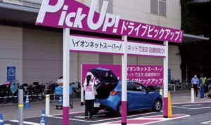「イオン東久留米店」のピックアップ・サービス