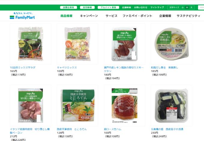 カット野菜や日配品を、「緑色」のパッケージを採用した「お母さん食堂」の食材シリーズとして販売。コンビニでも内食需要に対応した商品が購入できることを消費者に訴求する