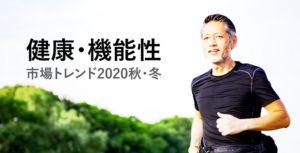 健康機能食品2020秋冬680