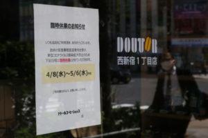 緊急事態宣言が発令されて、臨時休業となった「ドトールコーヒー」の店舗