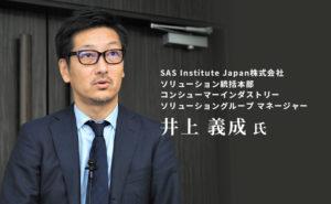 SAS Institute Japan株式会社 ソリューション統括本部 コンシューマーインダストリーソリューショングループ マネージャー 井上 義成 氏