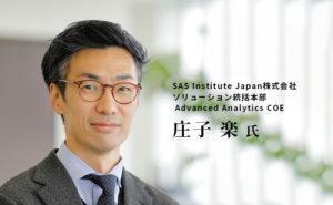 SAS Institute Japan株式会社 ソリューション統括本部 Advanced Analytics COE グループマネージャー 庄子 楽 氏