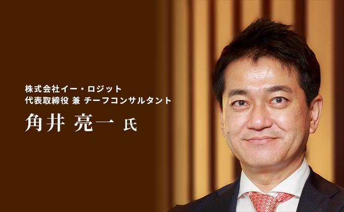 株式会社イー・ロジット代表取締役 兼 チーフコンサルタント 角井亮一氏