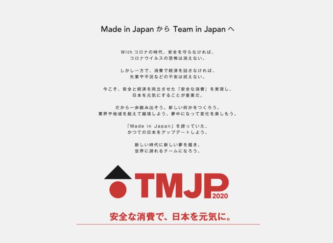 TMJP2020のステートメント