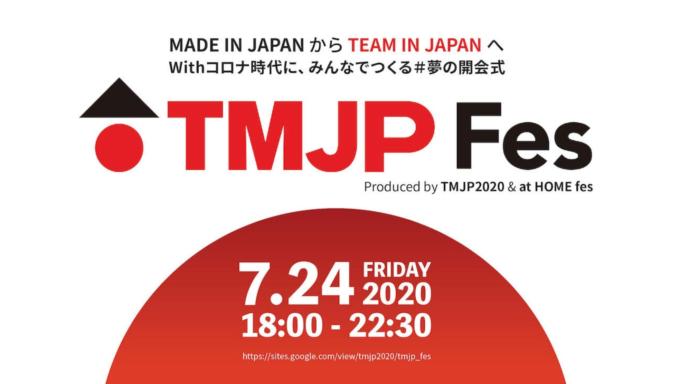 TMJP_Fesのポスター