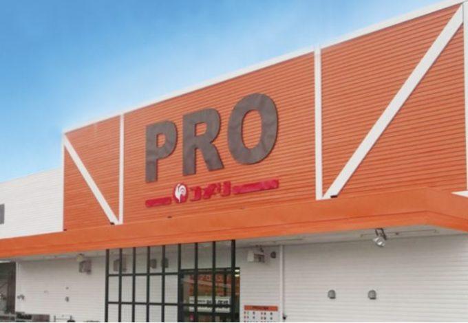 PRO桑名(くわな)店 の外観イメージ