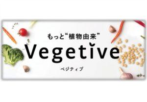 イオンの植物由来食品「ベジティブ」シリーズ