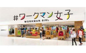 ワークマンの新業態「#ワークマン女子」1号店