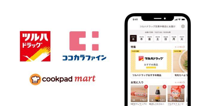 画面ツルハドラッグとココカラファイン、クックパッドマートのロゴとアプリ画面