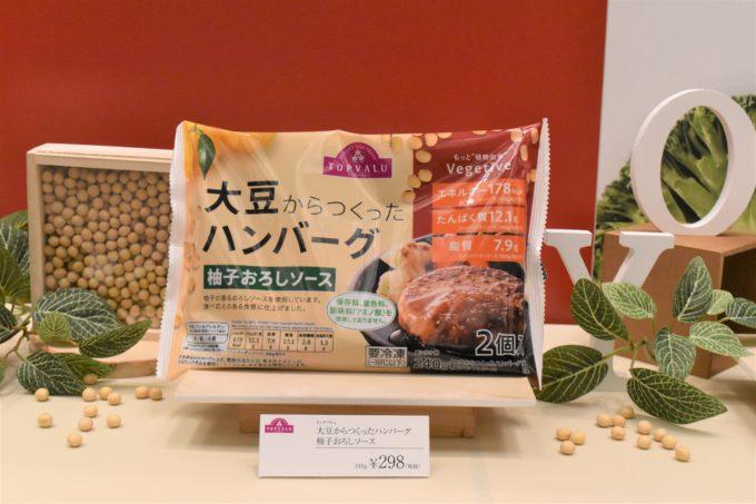 「大豆からつくったハンバーグ 柚子おろしソース」はハンバーグが2個入って298円(以下、税抜)。フローズンタイプで、このほか同シリーズではチルドタイプのハンバーグも2種類発売している