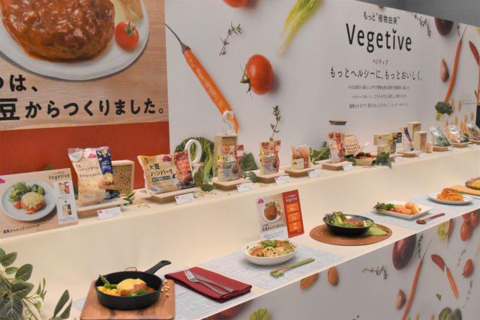 シリーズ名の「ベジティブ」は、「ベジタブル(野菜)」と「アクティブ(活発な)」や「ポジティブ(積極的な)」を掛け合わせた造語だ。「植物由来の食品を積極的に取り入れる食生活を提案する」という想いを込めている