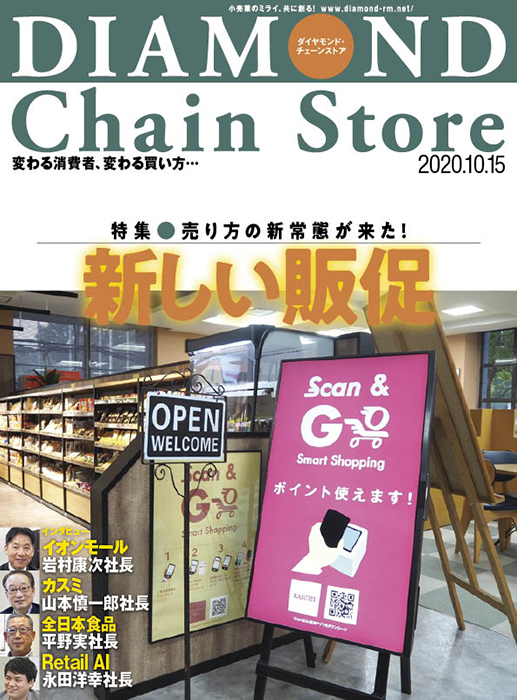 DIAMOND Chain Store 10月15日号