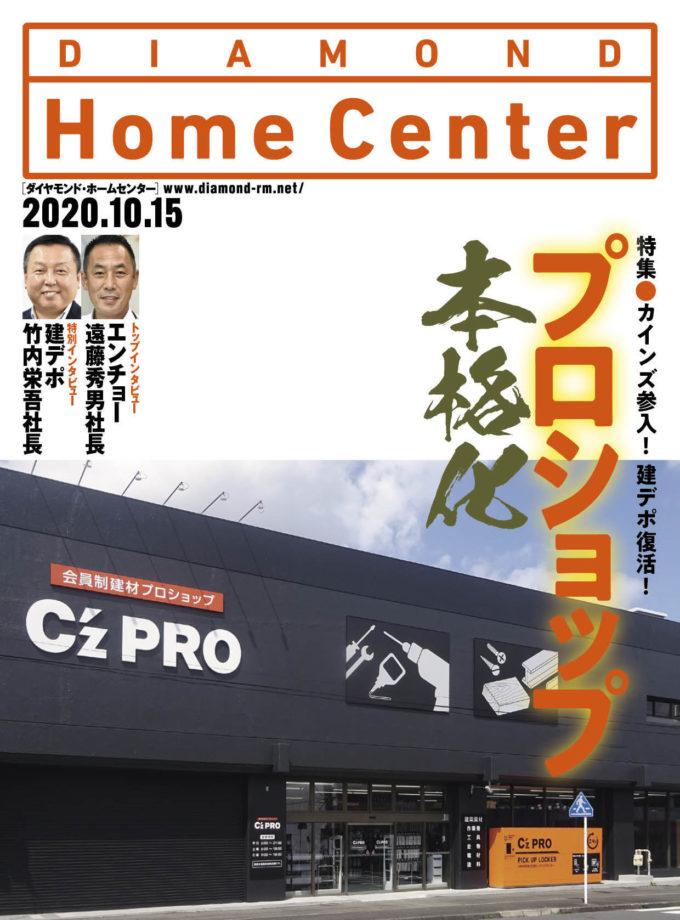 ダイヤモンド ・ホームセンター2020年10月15日号「カインズ参入!建デポ復活! プロショップ本格化」