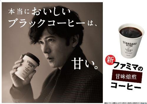 ファミマのカウンターコーヒー「ファミマカフェ」の主力商品「ブレンドコーヒー」を刷新 新CMのキャラクターは稲垣吾郎氏