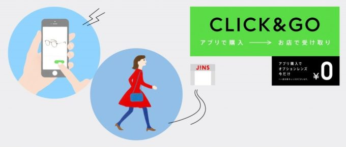 ジンズがサービスを開始する、店舗で待たずに眼鏡を受け取ることができる「CLICK&GO(クリック・アンド・ゴー)」