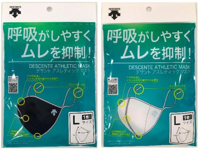 ファミマが販売する、デサントが開発した機能性マスク