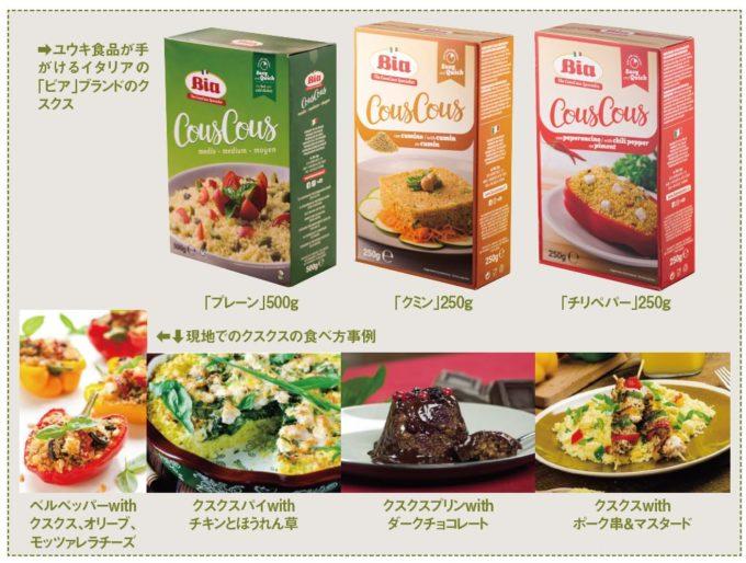 ユウキ食品のクスクス商品と食べ方の例