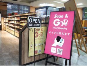 カスミのアプリで商品スキャンや決済が完了できる「Scan&Go」