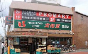 東京都内で20店舗を展開する文化堂