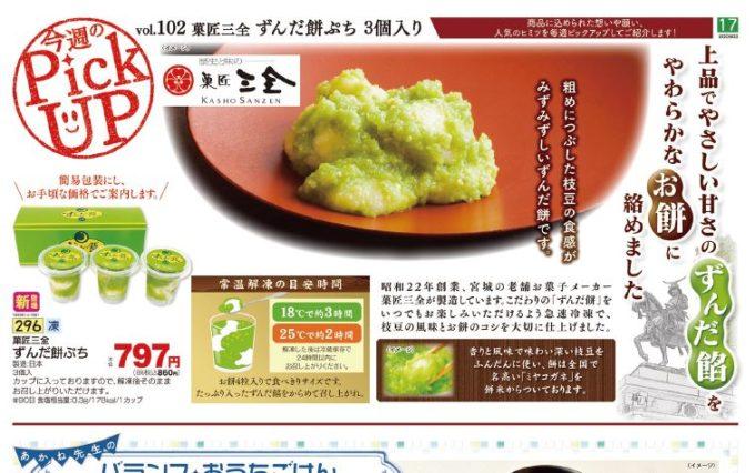 仙台銘菓「萩の月」を主力商品とする老舗菓子メーカー「菓匠三全」のずんだ餅を、生協仕様かつ値ごろな価格にして販売した