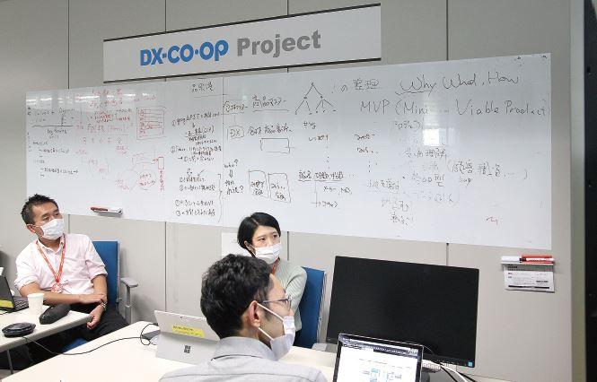「DXコーププロジェクト」の様子