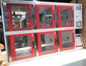 日本ケンタッキー・フライド・チキンが試験導入を始めた商品受け取り用ロッカー
