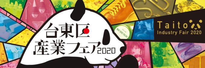 台東区産業フェア2020