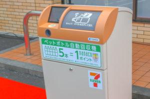 セブン&アイグループは回収したペットボトルをPB飲料の容器として再資源化する