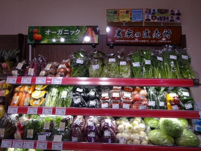 オーガニック野菜コーナーの写真