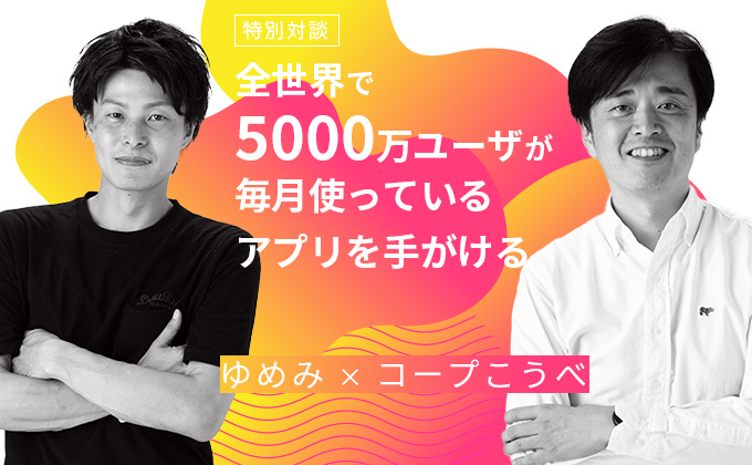 20201120_yumemi-coop_main