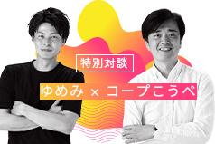 20201120_yumemi-coop_thum