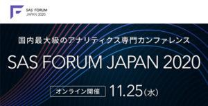 【オンライン開催】 国内最大級のアナリティクス専門カンファレンス  SAS FORUM JAPAN 2020画像