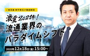 【DCSオンライン カンファレンス】ご意見番 柳平孝氏が徹底解説激震2021年! 流通業界のパラダイムシフト画像