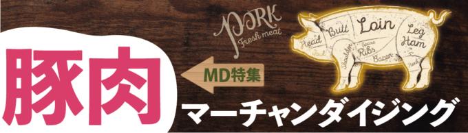 豚肉マーチャンダイジング