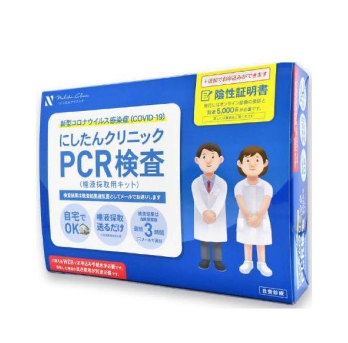 サンドラッグとココカラファインが販売するPCR検査キット