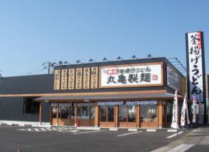 丸亀製麺の店舗外観写真