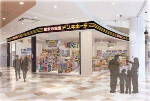 「ドン・キホーテ セブンパークアリオ柏」店の完成イメージ