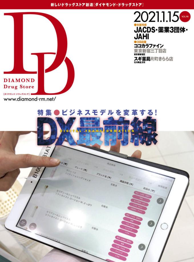 ダイヤモンド・ドラッグストア 2021年1月15日号  「ビジネスモデルを変革する!DX最前線」